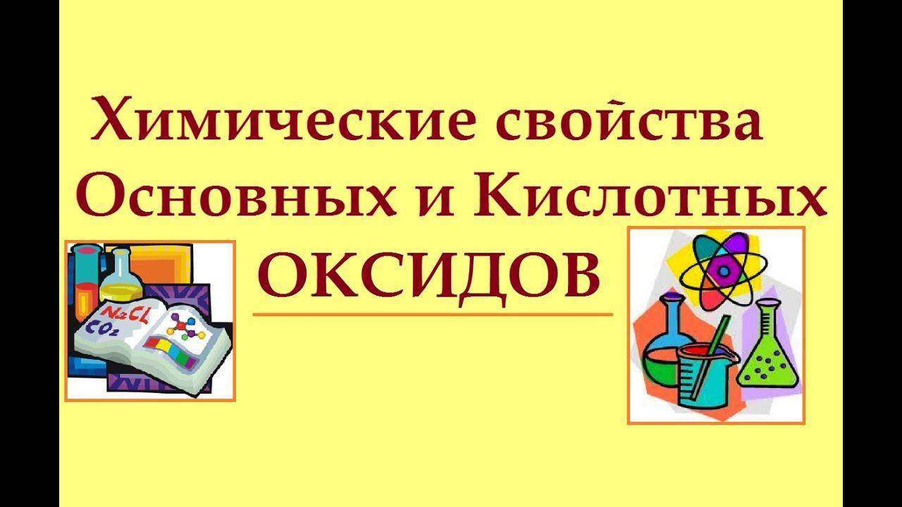 Химические свойства основных и кислотных оксидов