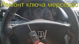 Мерседес мл163 не видит ключ, ремонт ключа мерседес, перепрограммирование ключа, Раменское, ГЕФЕСТ