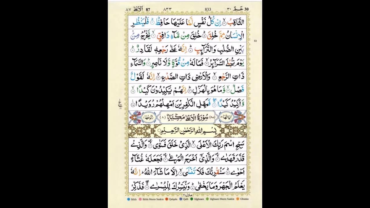 Recitation of the Holy Quran