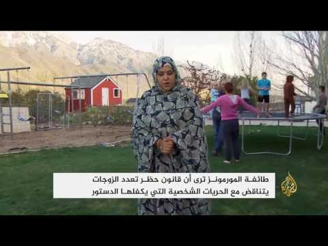 تعدد الزوجات في طائفة -المورمونز- الأميركية  - 00:21-2017 / 4 / 18