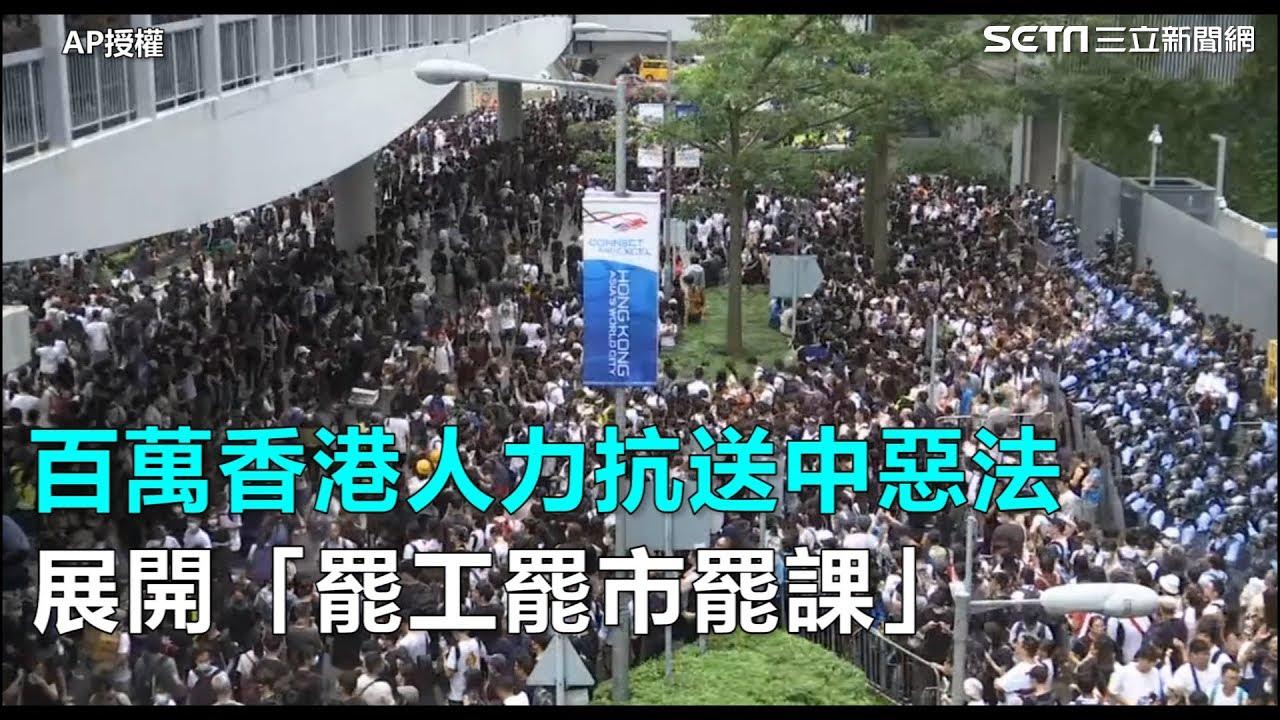 力抗送中惡法!百萬香港人怒吼 展開「罷工罷市罷課」│政常發揮 - YouTube