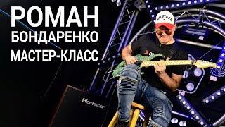 Мастер-класс Романа Бондаренко