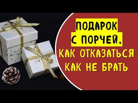 Подарили подарок с порчей. Как избавиться? @Эзотерика для Тебя: Гороскопы. Ритуалы. Советы.