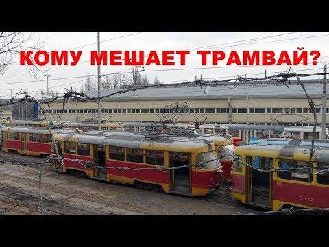 Кому мешает трамвай?