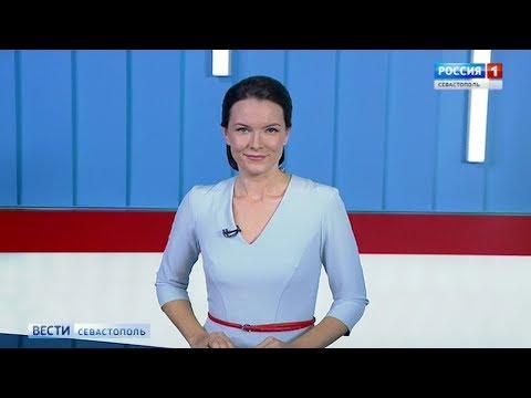 Вести Севастополь 14.11.2019.