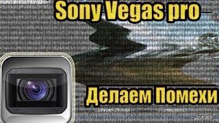 Sony Vegas pro - Делаем Помехи
