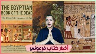 كتاب المو.تي || أخـ ـطر كتاب فرعوني للتعاويذ والتمائم في العالم - مرشد الفرعون في العالم الآخر