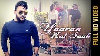 YAARAN NAL SAAH (FULL VIDEO) | GOPI WARAICH | New Punjabi Songs 2018 | AMAR AUDIO
