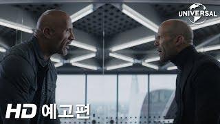 [분노의 질주: 홉스&쇼] 1차 예고편