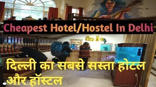cheapest hotel in delhi cheapest hotel and guest house in delhi//Rooms in 500,300,200 Rs by ZGH
