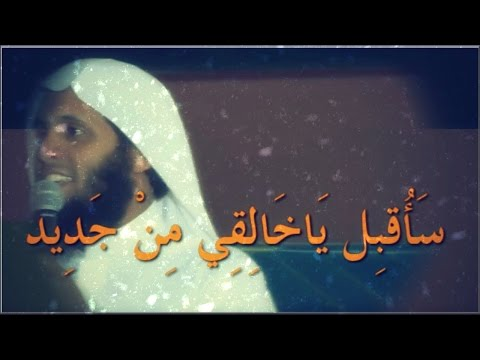 الشيخ منصور السالمي - أنشوده رائعه - ساقبل ياخالقي من جديد .