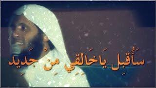 تحميل يا شاكيا هم الحياة وضيقها منصور السالمي mp3