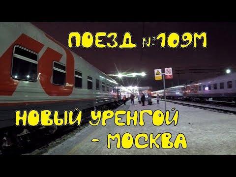 Поездка на поезде №109М Новый Уренгой - Москва из Екатеринбурга в Пермь