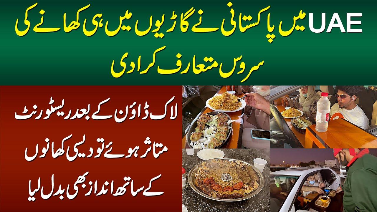 Download UAE Me Pakistani Ne Cars Me Hi Food Service Shuru Kar Di - Desi Food Ke Sath Andaz Bhi Nirala