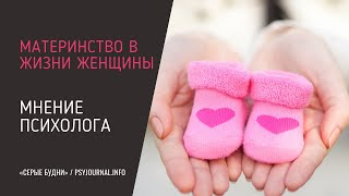 Материнство в жизни женщины Мнение психолога