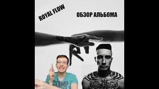 СНОВА ПУШКА ОТ ШМЕЛЯ ОБЗОР АЛЬБОМА ROYAL FLOW Bumble Beezy Roux