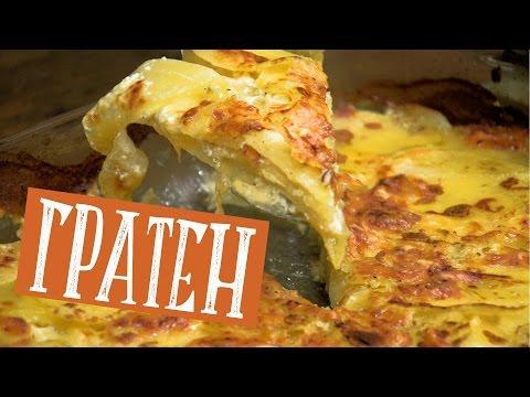 Гратен. Картофель запечённый в сливках под сырной корочкой. Простейшее блюдо. Элементарный рецепт!
