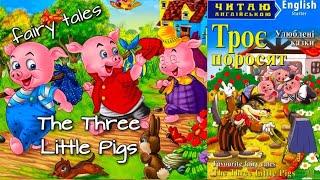 The Three Little Pigs / Троє Поросят