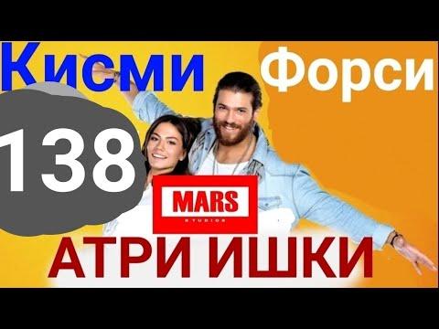 АТРИ Ишки кисми 138 форси MARS STUDIOS PRESENTS