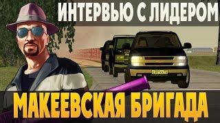 ЛИДЕР МАКЕЕВСКОЙ БРИГАДЫ ИНТЕРВЬЮ - NAMALSK RP  (GTA CRMP)