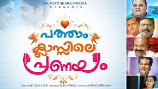 'Patham Classile Pranayam' | New Malayalam movie |  Palmstone Multimedia