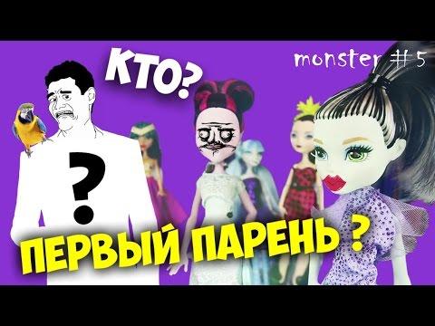 Monster High #5 : первый парень Дракулауры и Рэйвен Квин. Приглашение на бал Монстров