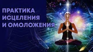 Практика исцеления и омоложения энергиями Духа