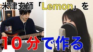 今回は米津玄師さんの「Lemon」を10分で作ってみるという動画にチャレ...