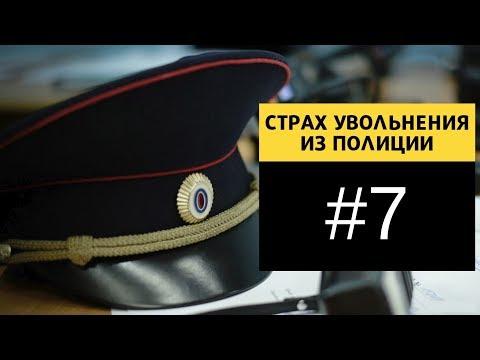 ✅Главный страх увольнения из полиции (из беседы с подписчицей)
