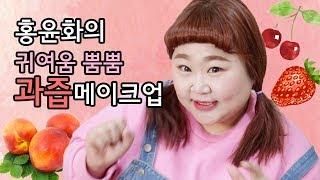 홍윤화의 피치 핑크 과즙 메이크업! 과즙미 팡팡!
