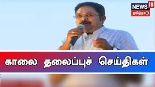 முதல் பார்வை : காலை தலைப்புச் செய்திகள் | News18 Tamilnadu | 27.02.2019