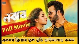 কিভাবে নবাব ফুল মুভি ডাউনলোড করবেন একদম ক্লিয়ার Nabab Full Movie 2017 Download UNIK BD