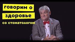 Стоматолог Ярослав Заблоцкий: взрослым не нужна паста, сколько должно стоить лечение, брекеты - зло