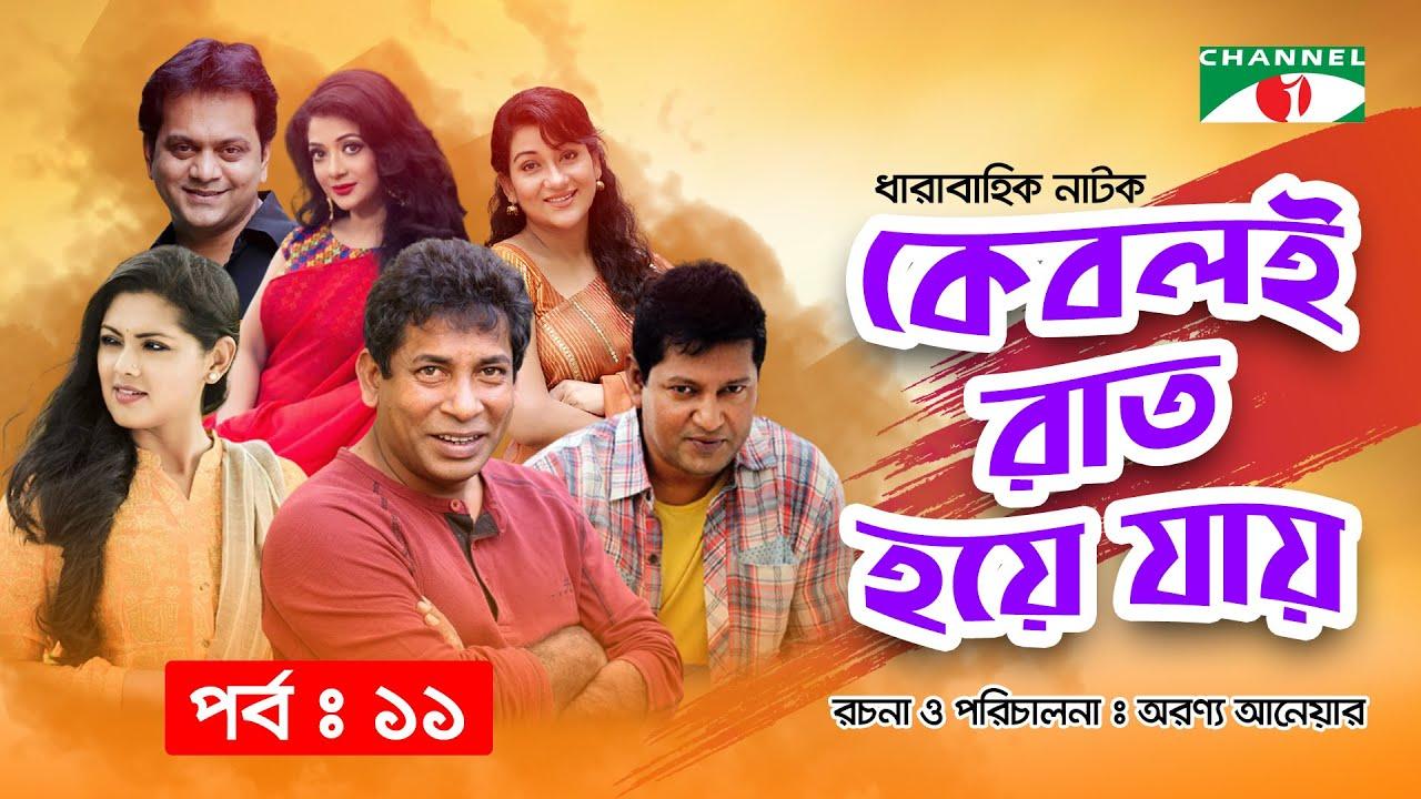 কেবলই রাত হয়ে যায়   Ep-11  Bangla Series   Mahfuz Ahmed   Mosharraf Karim   Mir Sabbir   Tisha   Joy