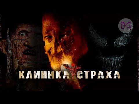 [ТРЕШ ОБЗОР] фильма КЛИНИКА СТРАХА (Веном и Фрэдди Крюгер в одном фильме)