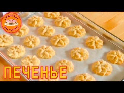 Ванильное песочное печенье - Вкусный и простой рецепт! # 24