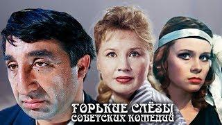 Горькие слёзы советских комедий