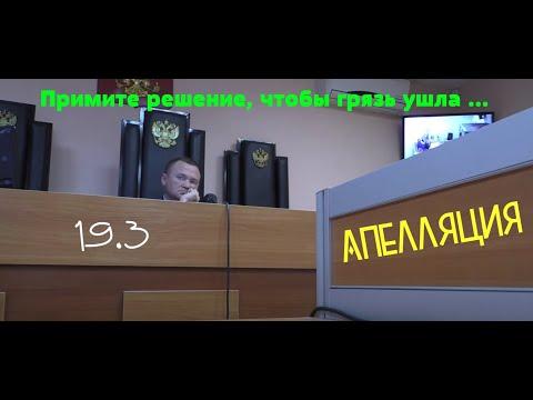 🔥 #СКАЗОЧНЫЙ НАЧАЛЬНИК #ГИБДД - властелин времени и судеб  ч.19 #osatv #спирин #сапожников #суд