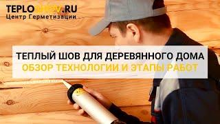 Теплый шов для деревянного дома от TeploSHOV.ru(Узнать более подробную информацию вы можете на нашем сайте. Теплый шов для деревянного дома http://teploshov.ru/teplyi_s..., 2016-03-13T04:38:01.000Z)