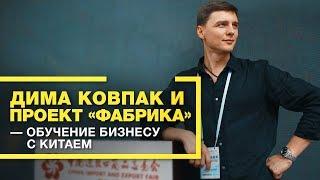 Дима Ковпак и проект