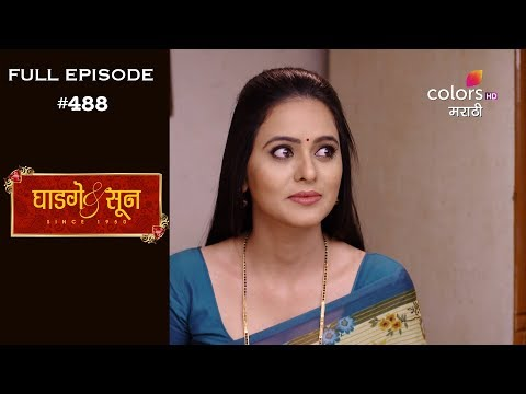 Ghadge & Suun - 7th February 2019 - घाडगे & सून - Full Episode