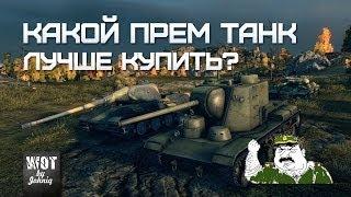 Какой прем танк лучше купить? (Полковник Жостик)(Обзор премиум танков для фарма Подпишись ▻ http://bit.ly/1jJeGgU Полковник Жостик решил разобраться какие премиум..., 2013-12-25T23:15:57.000Z)