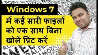 How To Print Multiple Files at Once Without Opening - Windows 7 ( Hindi )