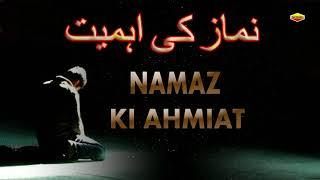 """""""नमाज की अहमियत"""" Namaz Ki Ahmiat    Mufti Rashid    Quran Aur Hadees"""