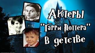 """Актеры """"Гарри Поттера"""" в детстве"""