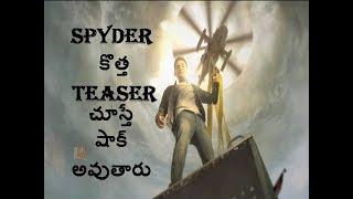 Mahesh babu new spyder movie teaser by film updates|mahesh babu|ar murgadas|rakulpreet|spyder|