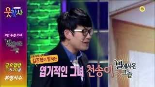 SBS [웃찾사] - 21일(금) 예고