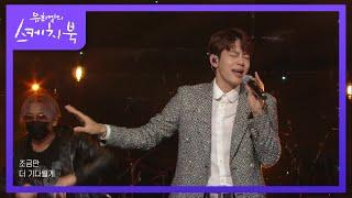세븐 - 와줘 + 열정 [유희열의 스케치북/You Heeyeol's Sketchbook]   KBS 2110…