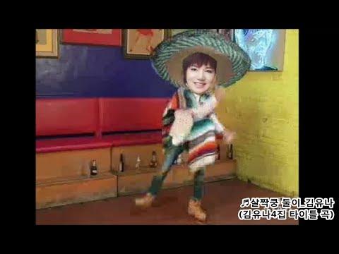 김유나_살짝쿵 둘이(2019 4집 신보타이틀 곡)