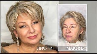 Лифтинг макияж. Мама Невесты | Анна Комарова